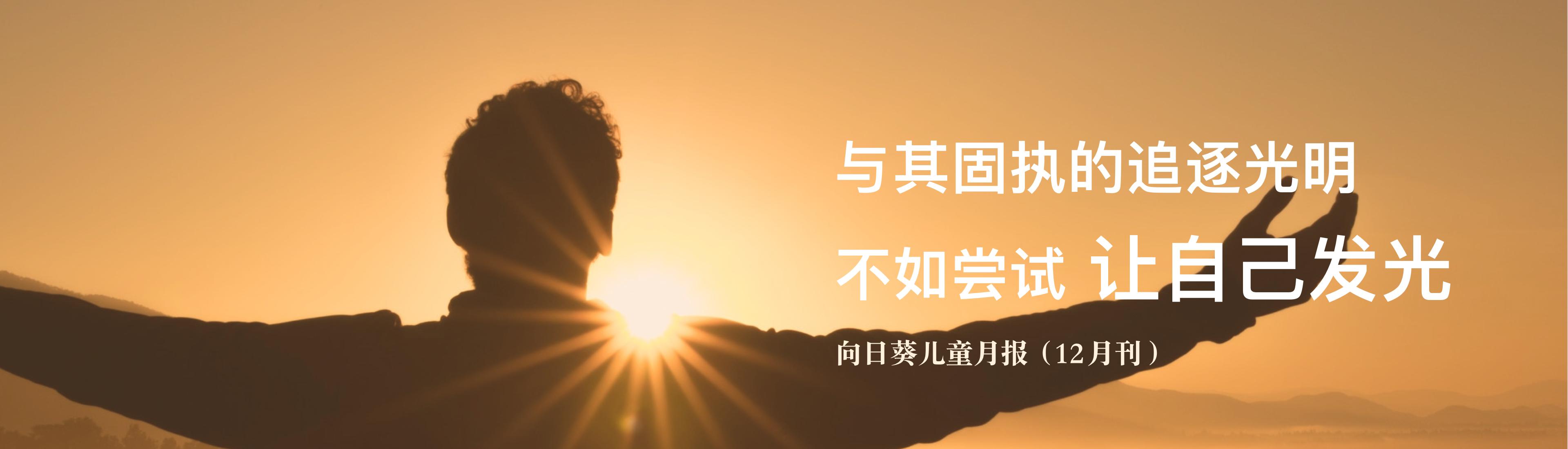 向日葵儿童月报(12月刊)