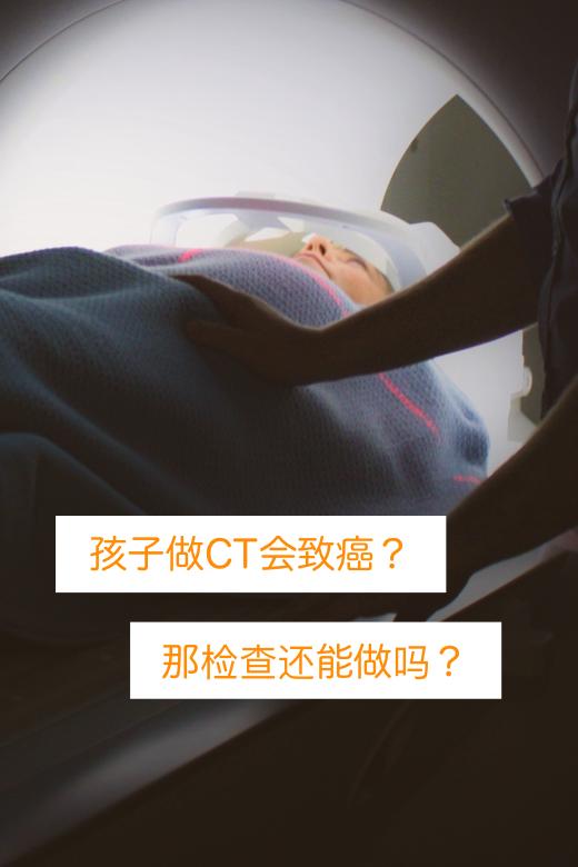 孩子做CT会致癌?那检查还能做吗?
