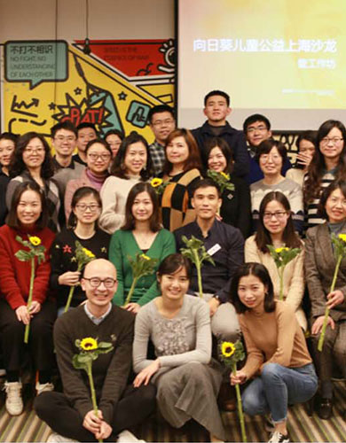 上海葵花籽沙龙:我们可以做什么?