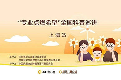 """""""专业点燃希望""""公益巡讲上海站"""