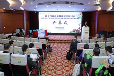 第十四届儿童肿瘤学术研讨会