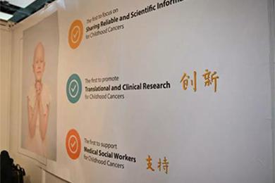 第51届SIOP儿科肿瘤年会最新进展