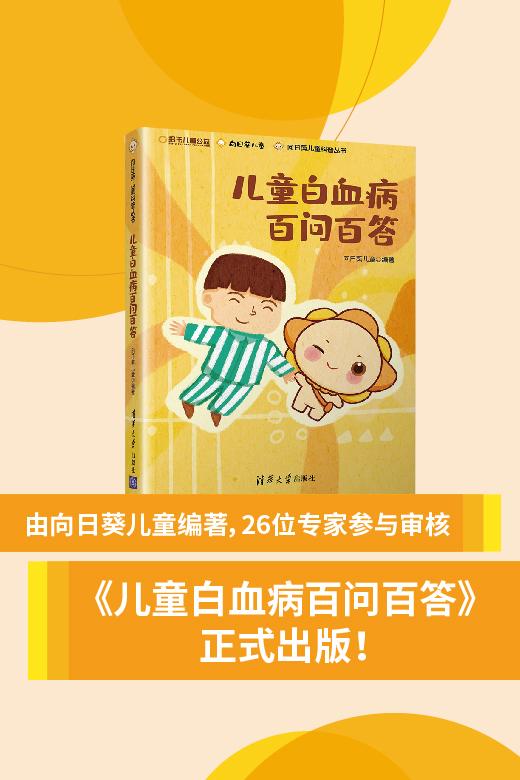 《儿童白血病百问百答》正式出版!