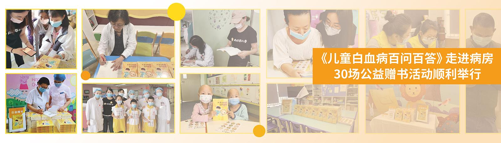 专业点燃希望 向日葵儿童《儿童白血病百问百答》覆盖全国多家医院