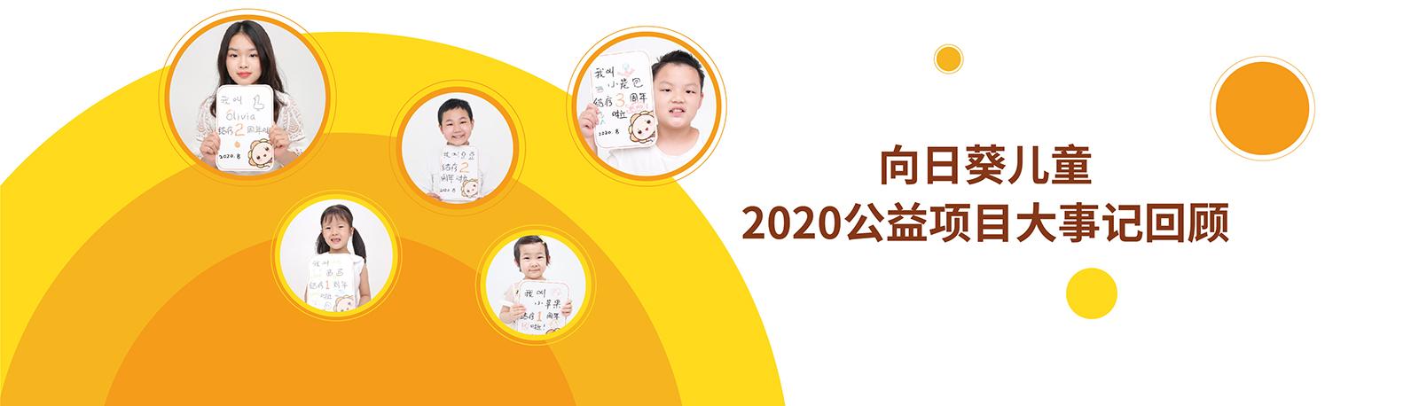 拾玉儿童公益基金会2020大事记回顾